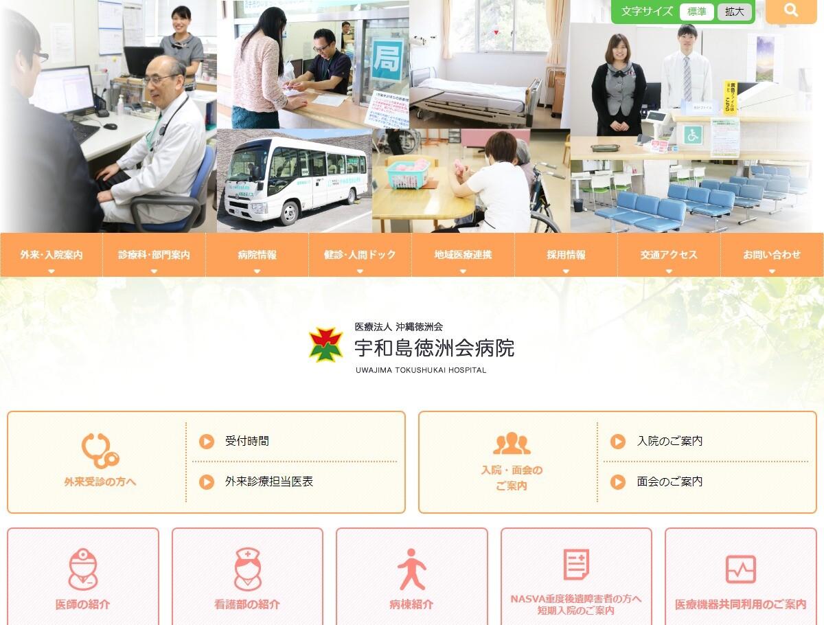 宇和島徳洲会病院(愛媛県)