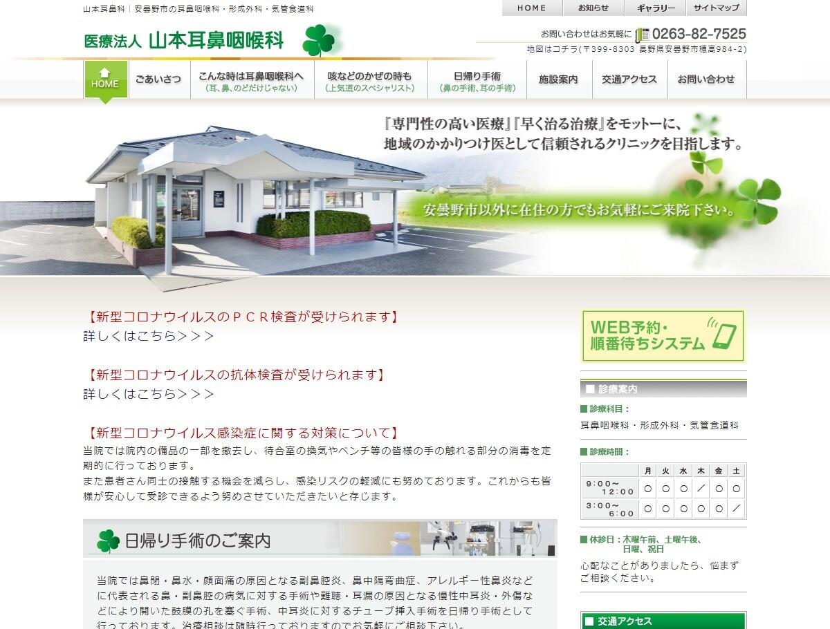 山本耳鼻科(長野県)