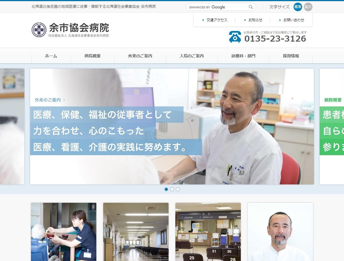 余市協会病院(北海道)